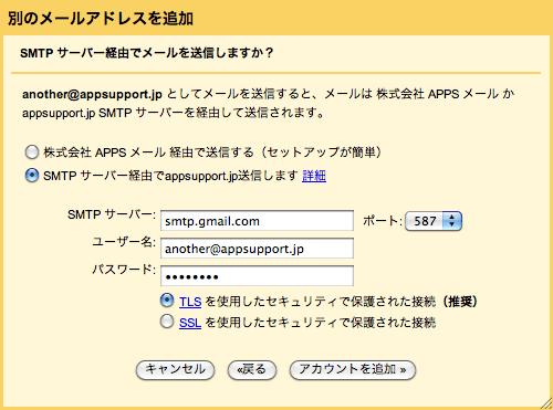 外部SMTPサーバーからメールを送信