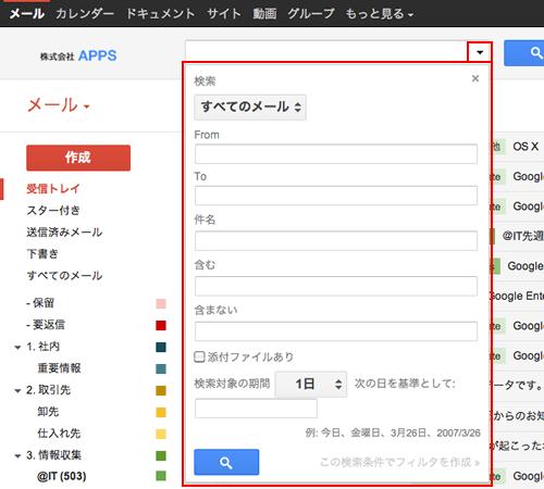 検索オプションを表示