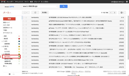 ラベルが付いたメール一覧を表示