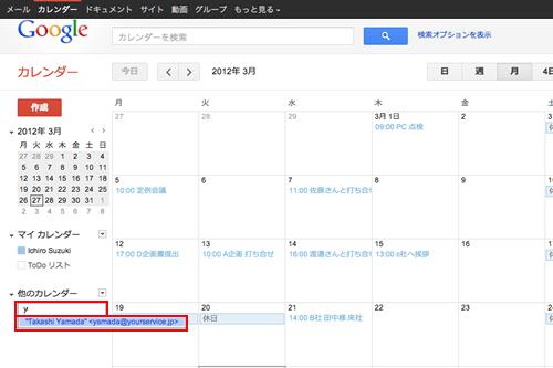 公開されたカレンダーを追加