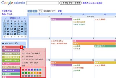 カレンダーの色を変更