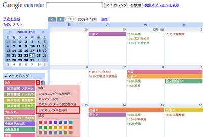 このカレンダーを共有を選択