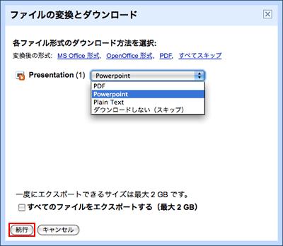プレゼンテーションを powerpoint 形式のファイルとして保存 google