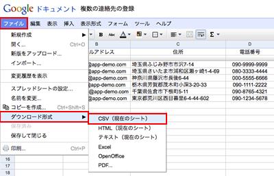 CSVファイルを選択