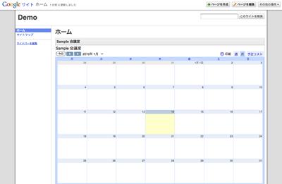 カレンダーの配置完了
