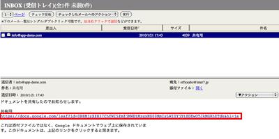 招待されたユーザーはメールを受信