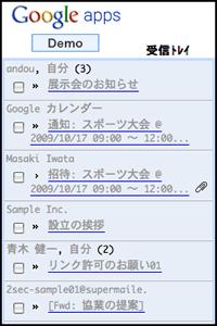 Gmailの一覧表示