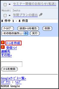 メールを作成を選択