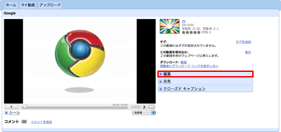 ビデオ google