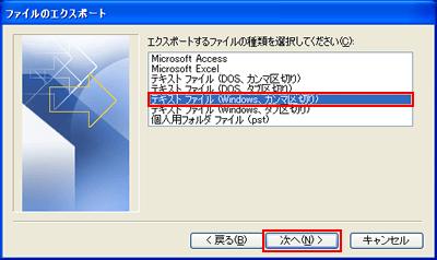 テキストファイルを選択
