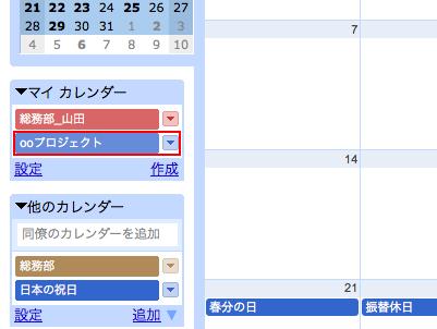 カレンダーに自動で追加