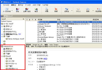 Outlook Express で Gmail を送受信