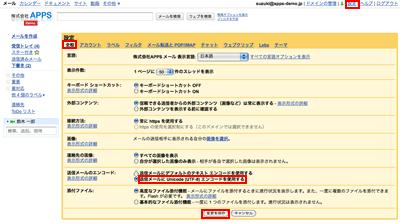 Unicode を設定