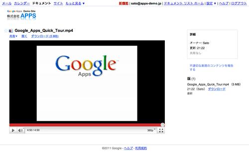 Googleドキュメントで動画をプレビュー