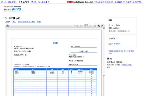 Googleドキュメントで文書ファイルをプレビュー