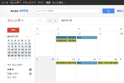 Googleカレンダーのデザインが洗練されました