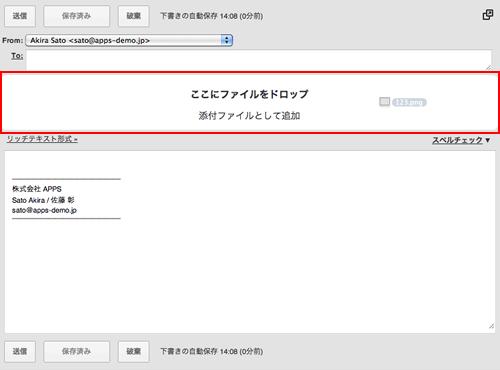 ドラッグアンドドロップでファイルを添付