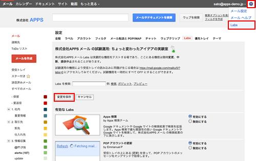 GmailのLabsの設定