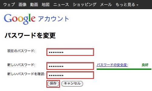 GoogleAppsのパスワードを変更