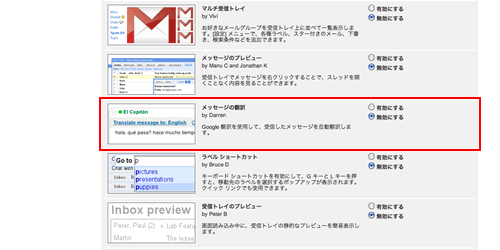 メッセージの翻訳を有効化