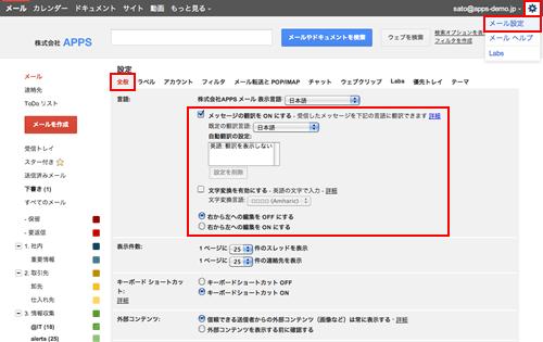 メール設定にて翻訳の設定