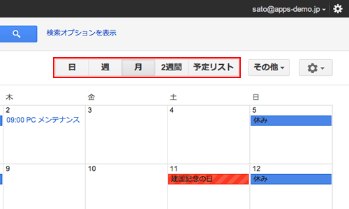 カレンダーの表示形式を変更