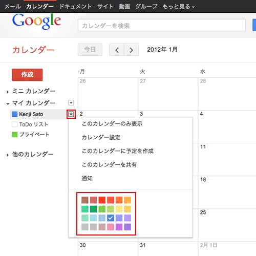 新しいカレンダーの作成が完了