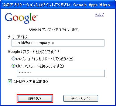 Google Appsアカウントにログイン