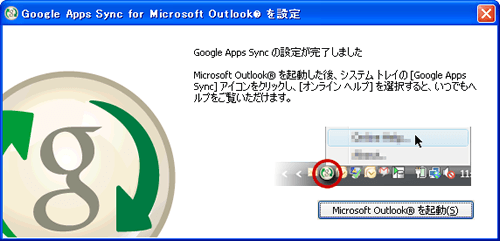 Google Apps Sync for Microsoft Outlookの設定が完了