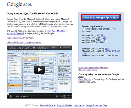 GoogleカレンダーとOutlookの同期 -