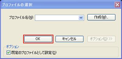 プロファイル名を選択