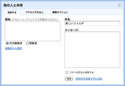 共有したいユーザーのメールアドレス入力