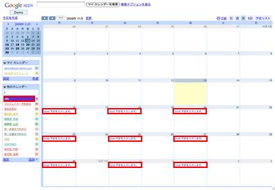マイカレンダーに追加完了
