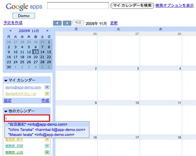 公開されたカレンダーの共有設定