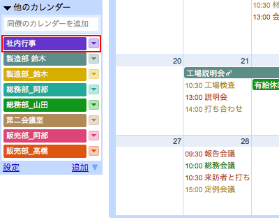 カレンダー名の修正完了