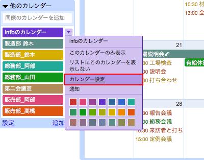 カレンダー設定を選択