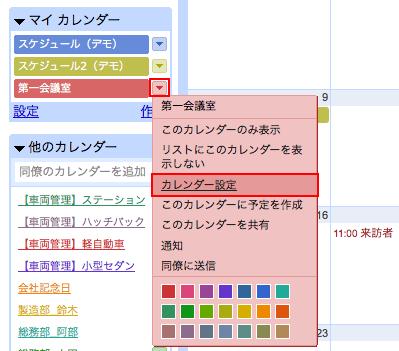 カレンダー設定を表示