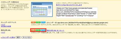 各形式から限定公開URLを選択