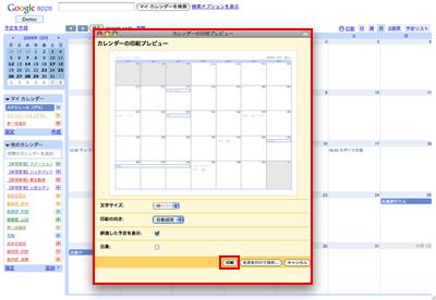 カレンダーの印刷プレビューで印刷を選択