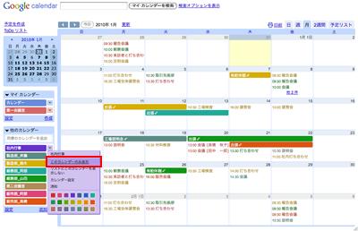 特定のカレンダーのみを表示する