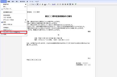ウェブページとして直接印刷を選択