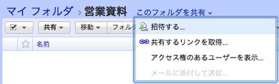 Googleドキュメントのフォルダ共有機能