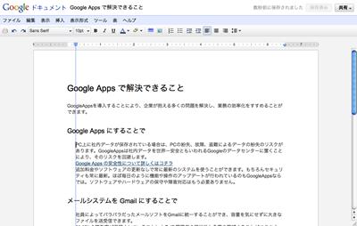 Googleドキュメントが大幅にアップデート