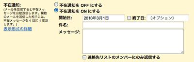 Gmailの不在通知機能