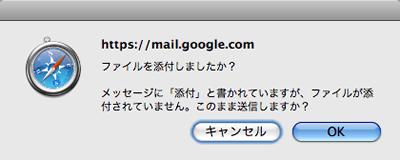 Gmailの添付忘れ通知