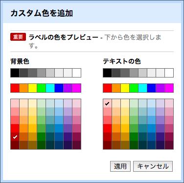 Gmailのラベル色のカスタマイズ