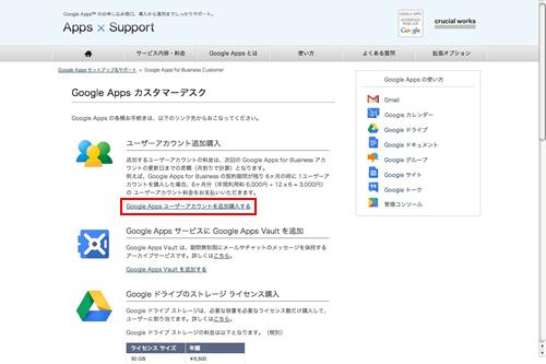 Google Apps カスタマーデスク