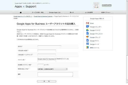 ユーザーアカウントの追加購入のお申し込みフォーム