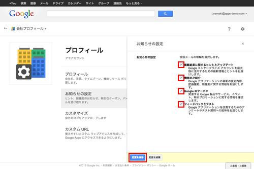 GoogleAppsのお知らせの設定完了