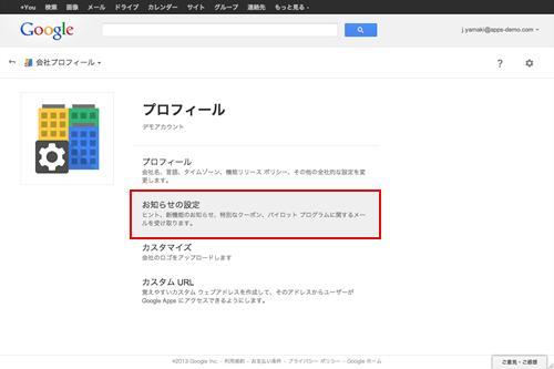 GoogleAppsのお知らせの設定